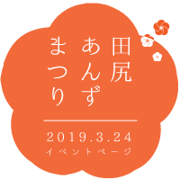 田尻あんずまつり2019