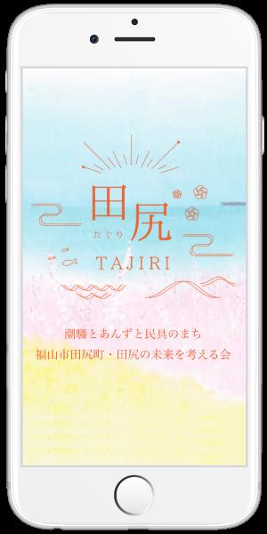 田尻町ホームページ