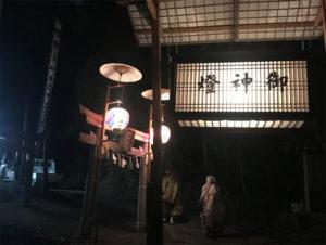 諏訪神社(権現宮)例大前夜祭