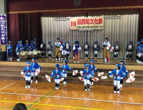 令和元年田尻文化祭開催