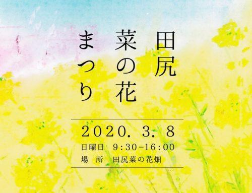 【イベント中止のご報告】2020年田尻菜の花まつり