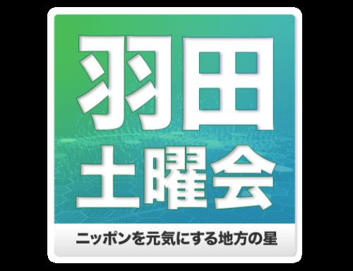 福山ワーケーション実践者・藤田さん宮内さんTV登場