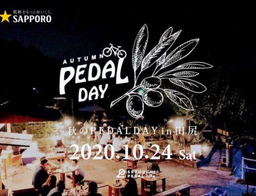 10・24「秋のPEDAL DAY in 田尻」開催のお知らせ