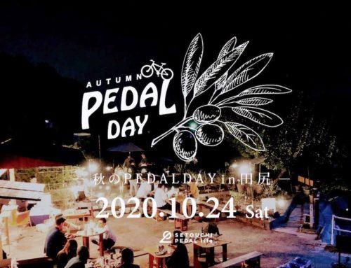 10・24「秋のPEDAL DAY in 田尻」開催
